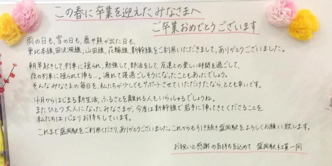 盛岡駅に出現し、感動のリツイートを呼んだメッセージボード=JR東日本盛岡支社提供