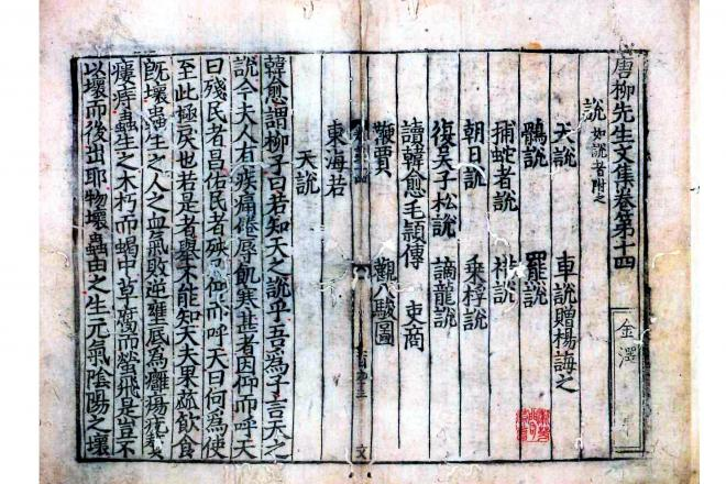 「唐柳先生文集」。金沢文庫の蔵書印が右下に見える=山本書店提供