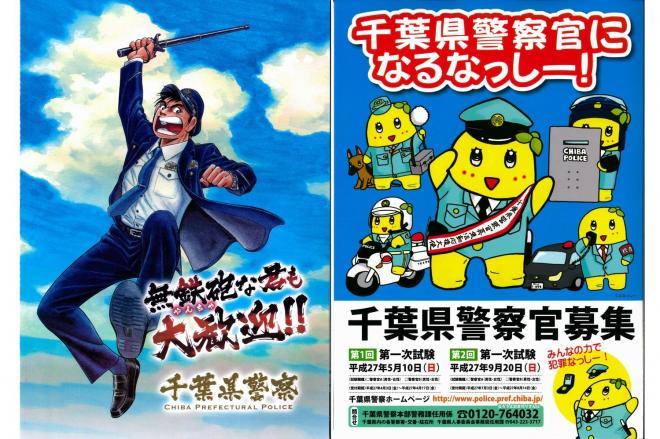 本宮ひろ志さんのイラストを使ったパンフレット。「無鉄砲(やんちゃ)な君も大歓迎!!」と記されている(左)、「千葉県警察官になるなっしー!」と呼びかける「ふなっしー」が描かれたポスター=千葉県警提供