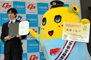 千葉県警の「特別リクルーター」と書かれた特大の名刺を掲げるふなっしー=2014年4月、千葉市中央区の県警本部