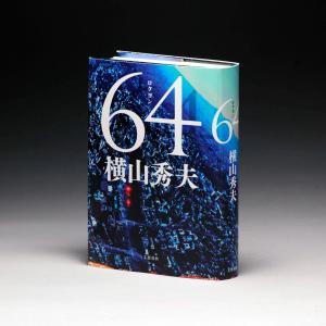 横山秀夫さんの「64(ロクヨン)」