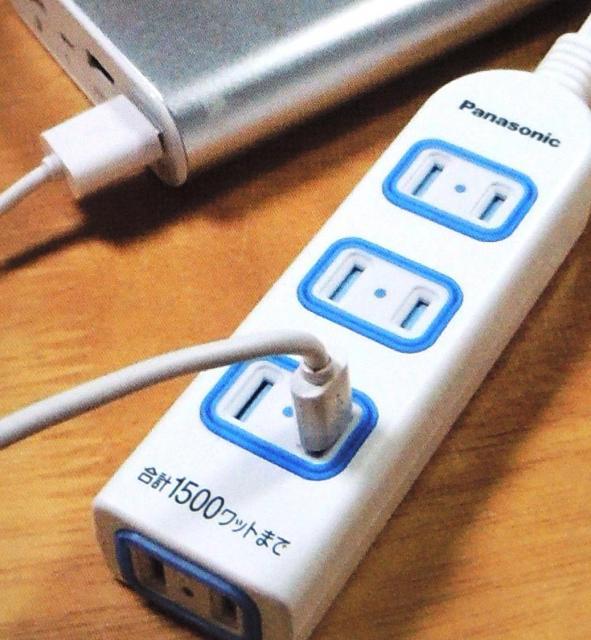 モバイルバッテリーを充電しといてと頼んだところ……