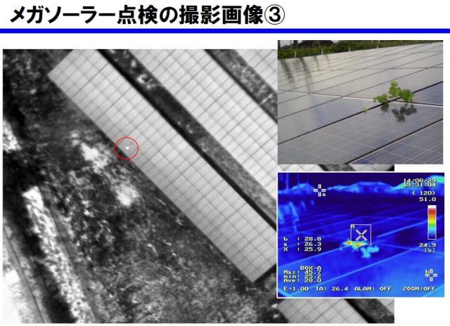 ソーラーパネルの発電効率を下げている障害物を、赤外線カメラ搭載のドローンで空から確認