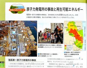 東日本大震災によって起きたエネルギー政策をめぐる議論。2015年の教科書検定では、社会の教科書の多くが、福島第一原発の事故やエネルギー問題を取り上げた