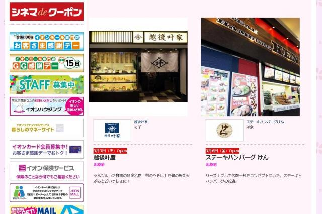 """イオンモール高岡の公式サイトには、たしかに「ステーキハンバーグ けん」は""""北陸初""""と書かれています(4月10日正午時点)"""