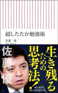 佐藤優「超したたか勉強術」(朝日新書)