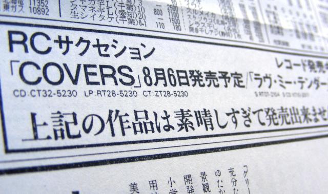 RCサクセションのアルバム「COVERS」とシングル「ラヴ・ミー・テンダー」の発売中止を伝える1988年の新聞広告
