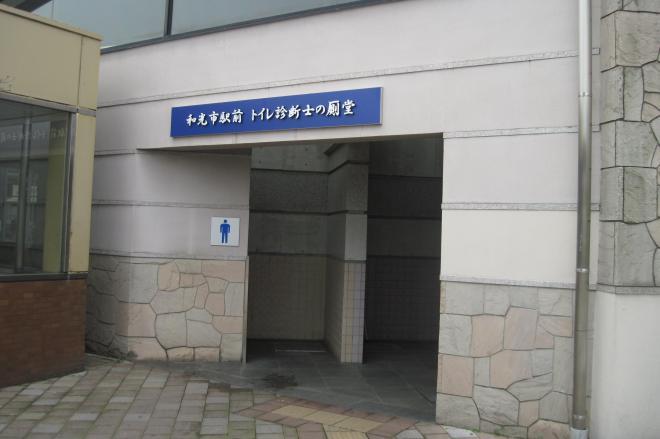 ネーミングライツを導入した和光市駅前の公衆トイレ=埼玉県和光市
