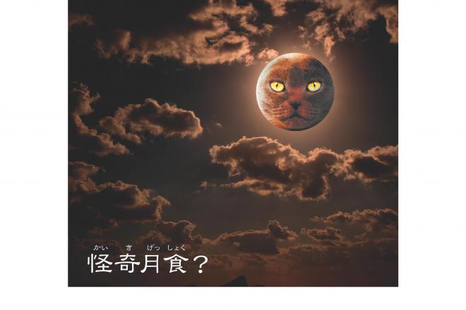 怪奇月食=皆既月食? 勘違いが生んだ「名作」が続々と誕生