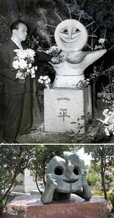 (写真上)父で漫画家の岡本一平の墓碑を制作した芸術家の岡本太郎=1954年10月、(写真下)岡本太郎の墓=2015年4月6日、東京都府中市