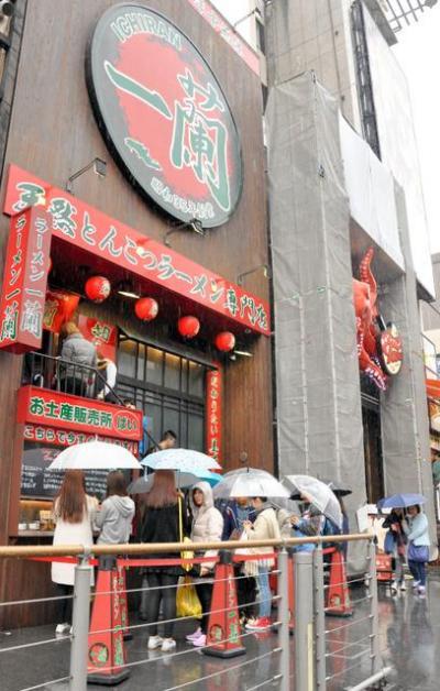 雨の日もラーメン店の前には台湾や中国、フィリピンなどからの観光客が列を作る=4月14日、大阪市中央区