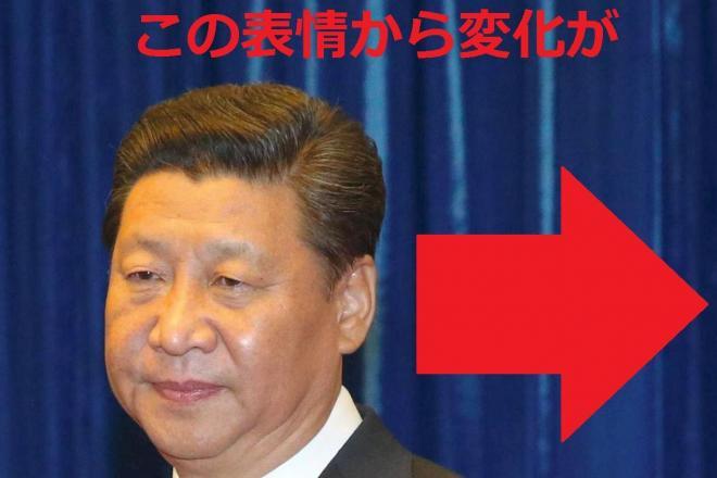 5カ月前の日中首脳会談では笑顔を見せなかった習主席