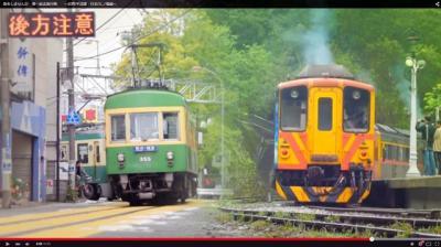 観光交流ビデオのワンシーン。江ノ電と平渓線のツーショット。=2015年4月23日