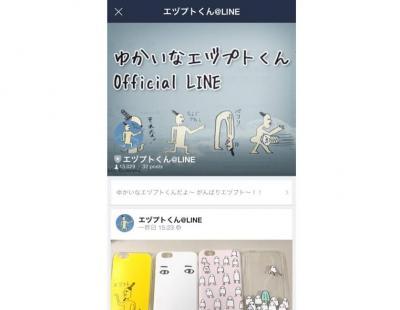 エヅプトくんのLINE。LINE@のサービスを活用して、千人以上の人と同時にコミュニケーションをしている