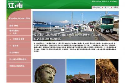 江ノ電の中国語サイト
