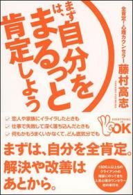 『まずは、まるっと自分を肯定しよう!』(朝日新聞出版)