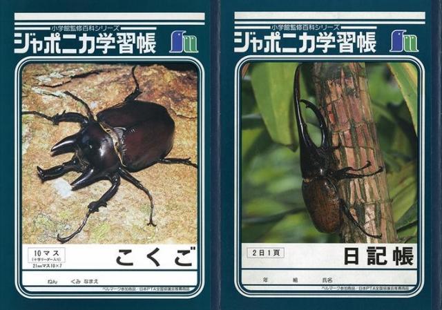 現行ラインナップから外された昆虫の表紙