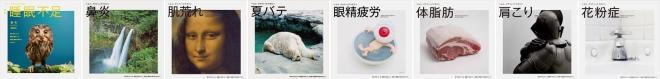 【写真特集】秀逸な薬局フリーペーパー
