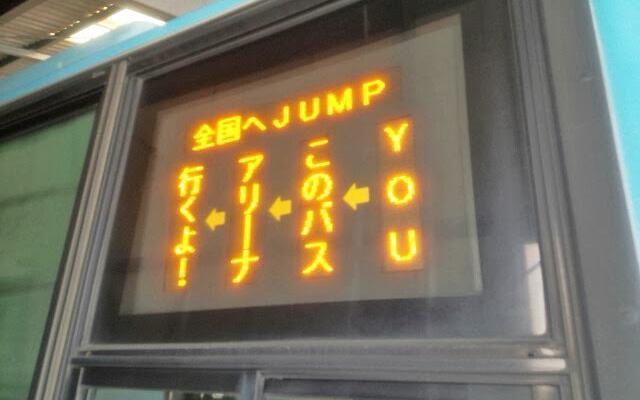 2013年のHey!Say!JUMPのライブのときの臨時バスの側面表示