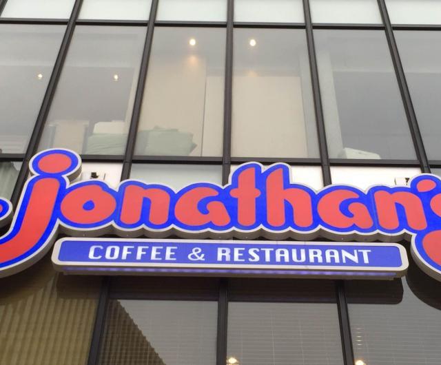 たしかに看板をよく見ると、「COFFEE&RESTAURANT」って書いてありますね=ジョナサン有楽町店、丸山陽平撮影