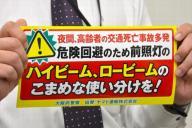 大阪府警が作製したステッカー