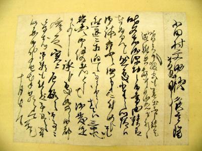久坂玄瑞が小田村文助にあてて送った書簡=泉大津市提供