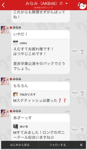 「755」の画面。ファンのコメントにアイドルが返信する