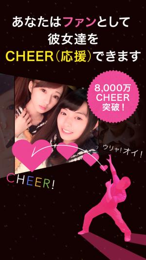 CHEERZの応援システムのイメージ