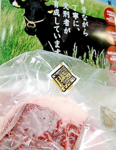 網走刑務所前の売店で今年3月から売り出された「網走監獄和牛」=北海道網走市