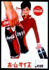 1964年に発売されたホームサイズ(500ml)の広告