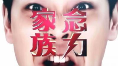 「念力家族」の番組タイトル。挫・人間によるオープニング曲 「念力が欲しい!!!!!~念力家族のテーマ」の激しさと、ほのぼのとした本編の対比が印象的=NHK提供