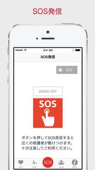 救急の無料アプリ「Heart Rescue」