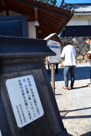 松本市は、ドローンの飛行自粛を呼びかける告知文が松本城などに掲示した=2015年5月21日、同市の松本城