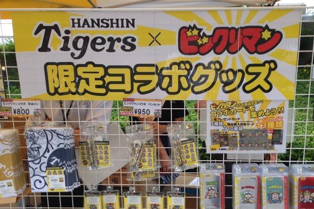 甲子園が騒然とした阪神タイガースと「ビックリマン」のコラボデー。球場には限定コラボグッズのショップが出現した