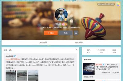 女優姚晨の微博アカウント、フォロワーは7800万