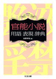 永田守弘さん編「官能小説用語表現辞典」(ちくま文庫)。「女性器」のなかの「陰部」を表す言葉だけで40ページにも及ぶ