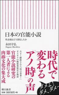 永田守弘著「日本の官能小説 性表現はどう深化したか」