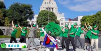 ゆるキャラGP2014に出馬したすだちくんを応援するべく、県職員が作ったダンス動画。選挙の頂点?国会議事堂を背景に踊った=徳島県提供