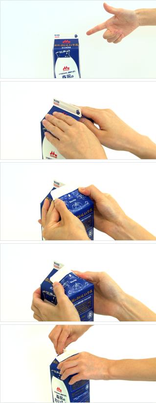(1)開ける前に手をきれいに洗ってください。開け口であることを確認ください。(2)親指を奥まで差し込んで(3)開け口を手前に両手で左右に充分広げます。(4)左右一杯屋根につく位置までしっかりと押しつけます。(5)親指と人差し指を両端にあてて注ぎ口が飛び出るまで徐々に手前に引いてください。(6)注ぎ口を引き出す際、注ぎ口に指が触れると不衛生ですので、ご注意ください。
