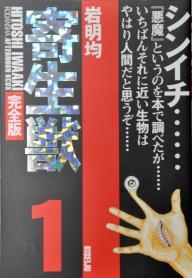 寄生獣1巻(完全版)(c)岩明均/講談社