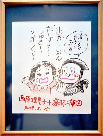 藤子不二雄Aさんが描いた、西原さんの長女の似顔絵