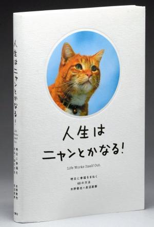 水野敬也、長沼直樹著『人生はニャンとかなる!』(文響社・1512円)