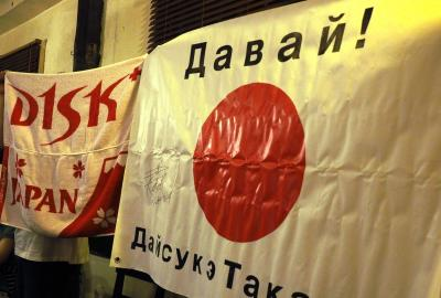 ソチ五輪のために作ったロシア語で書かれた応援旗(右)と、2枚のタオルを組み合わせた特製の応援タオル。高橋大輔さんのロゴ「D1SK」が入っている