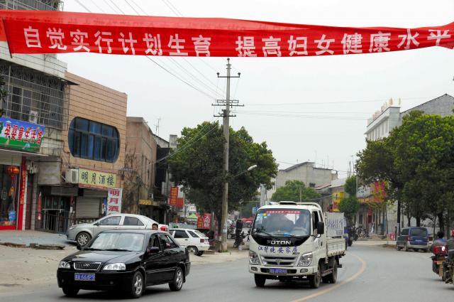 「計画出産を自覚して実行し、婦人の健康水準を高めよう」と書かれたスローガン=湖南省、2012年、吉岡桂子撮影