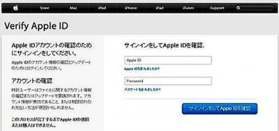 アップルのホームページに見せかけてアップルIDを盗み出そうとするフィッシングサイト=トレンドマイクロ提供