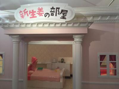 「新生姜の部屋」の入り口