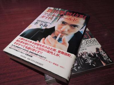李小牧氏の著書。歌舞伎町の知られざる一面を紹介している