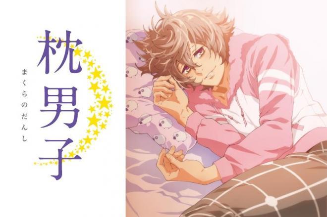 謎のアニメ「枕男子」。妄想力をかきたてるイメージ画像=アース・スター エンターテイメント提供