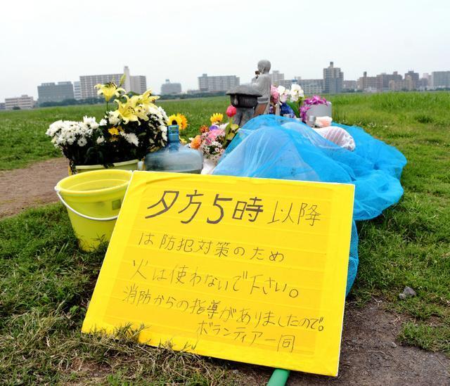 「夕方5時以降、火は使わないで下さい」。事件現場にはボランティアが呼びかけるボードも置かれていた=16日、川崎市川崎区