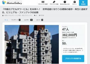 「中銀カプセルタワービル」ビジュアル・ファンブックをクラウドファンディングでめざすページ